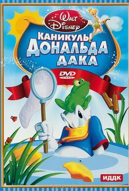 Постер фильма Каникулы Дональда (1940)