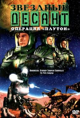 Постер фильма Звездный десант: Хроники (1999)