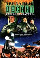 Звездный десант: Хроники (1999)