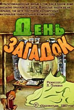 Постер фильма День загадок (1987)