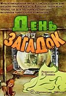 День загадок (1987)