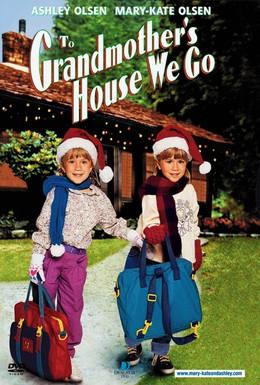 Постер фильма Прячься, бабушка! Мы едем (1992)