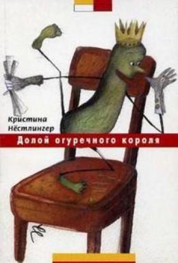 Постер фильма Долой огуречного короля (1990)