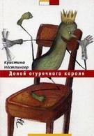 Долой огуречного короля (1990)