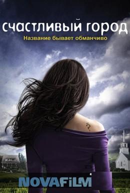 Постер фильма Счастливый город (2010)