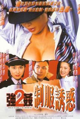 Постер фильма Изнасилованная ангелом 2 (1998)