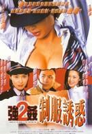 Изнасилованная ангелом 2 (1998)