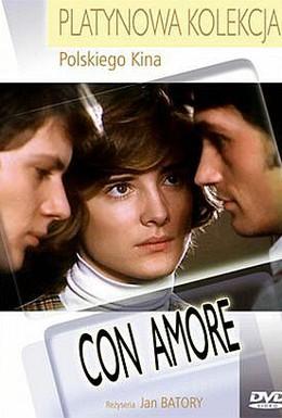 Постер фильма С любовью (1976)