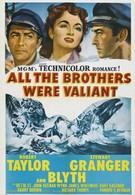 Все братья были храбрецами (1953)