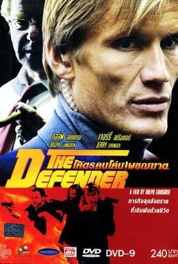 Постер фильма Защитник (2004)