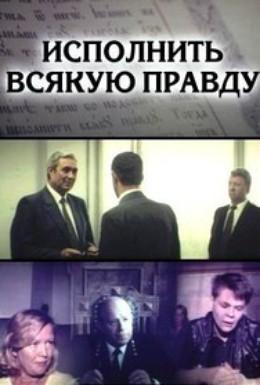 Постер фильма исполнить всякую правду (1987)