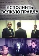 исполнить всякую правду (1987)