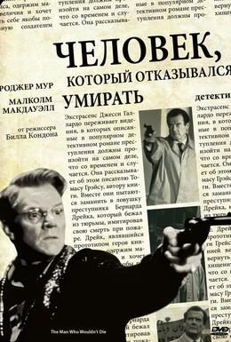 Постер фильма Человек, который отказывался умирать (1994)