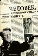 Человек, который отказывался умирать (1994)