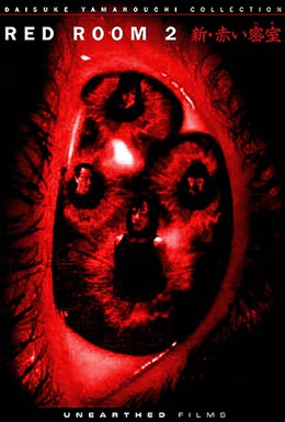 Постер фильма Красная комната 2: Сломанные куклы (2000)
