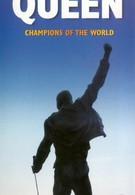 Чемпионы мира (1995)