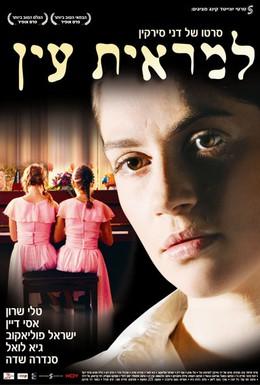 Постер фильма Вне поля зрения (2006)