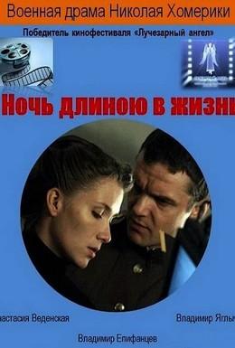 Постер фильма Ночь длиною в жизнь (2010)