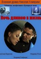 Ночь длиною в жизнь (2010)