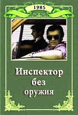 Постер фильма Инспектор без оружия (1985)