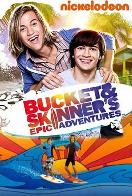 Постер фильма Эпические приключения Бакета и Скинера (2011)
