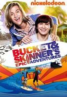 Эпические приключения Бакета и Скинера (2011)