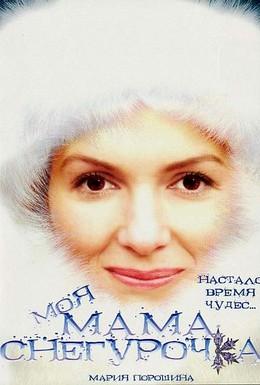 Постер фильма Моя мама - Снегурочка (2007)