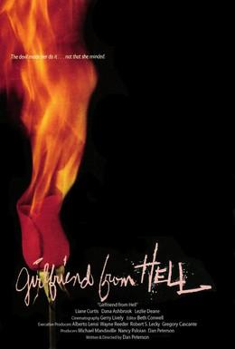 Постер фильма Подружка из ада (1989)