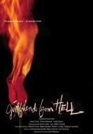 Подружка из ада (1989)