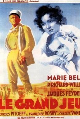 Постер фильма Большая игра (1934)