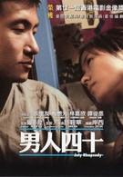 Июльская рапсодия (2002)
