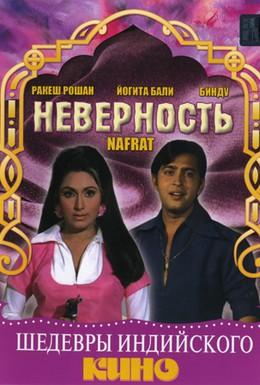 Постер фильма Неверность (1973)