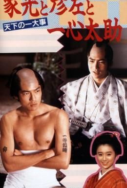 Постер фильма Иэмицу, Хикодза и Иссин Таскэ. Дело государственной важности (1989)