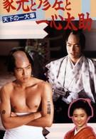 Иэмицу, Хикодза и Иссин Таскэ. Дело государственной важности (1989)