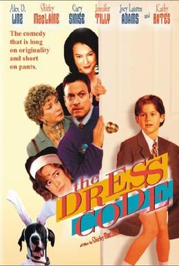Постер фильма Бруно (2000)
