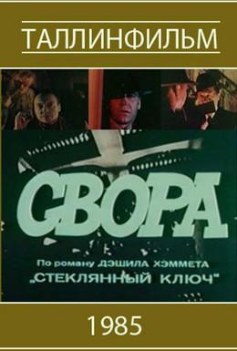 Постер фильма Свора (1985)
