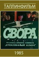 Свора (1985)