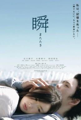 Постер фильма Мерцание (2010)