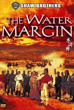 Постер фильма Водная граница (1972)