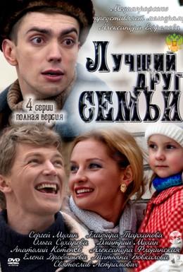 Постер фильма Лучший друг семьи (2011)
