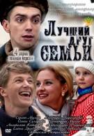 Лучший друг семьи (2011)