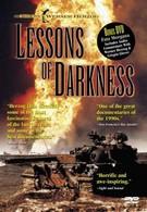 Уроки темноты (1992)