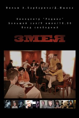 Постер фильма Змея (2010)