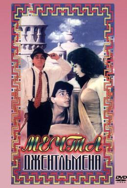 Постер фильма Мечты джентльмена (1992)