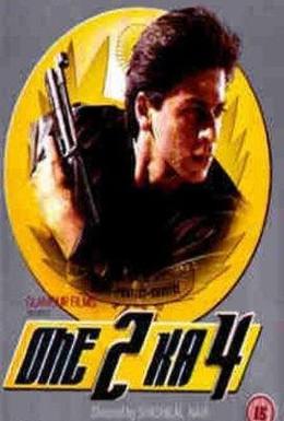 Постер фильма Когда остаешься один (2001)