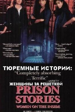 Постер фильма Тюремные истории: Женщины за решёткой (1991)