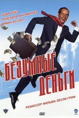 Постер фильма Безумные деньги (2006)