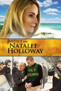 Постер фильма Правосудие для Натали Холлоуэй (2011)