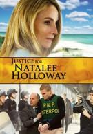 Правосудие для Натали Холлоуэй (2011)