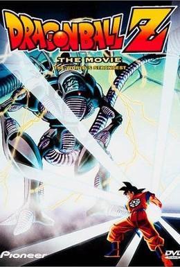 Постер фильма Драконий жемчуг Зет 2: Самый сильный парень в мире (1990)